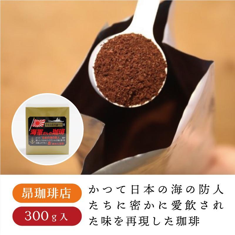昴珈琲店 海軍さんの珈琲 コーヒー 珈琲 広島 広島土産|sn-hiroshima