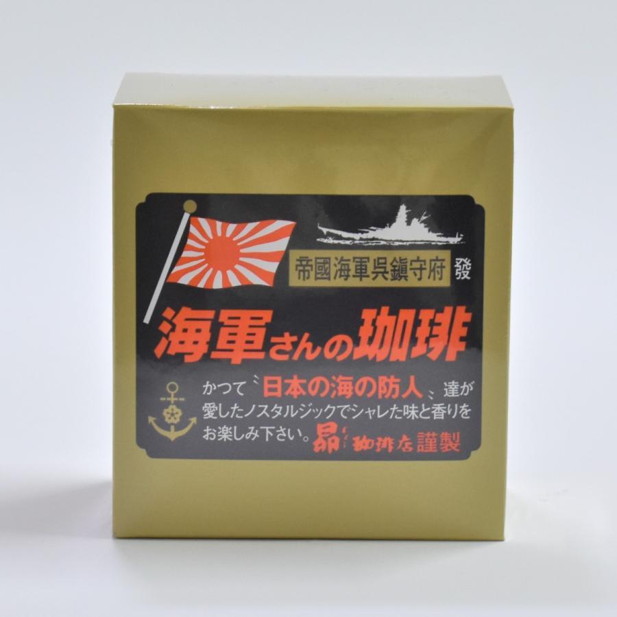 昴珈琲店 海軍さんの珈琲 コーヒー 珈琲 広島 広島土産|sn-hiroshima|04