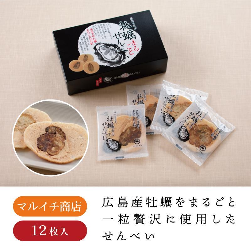 牡蠣まるごとせんべい 箱 マルイチ商店 牡蠣 かき せんべい 広島 広島土産 お菓子 お土産 海鮮せんべい|sn-hiroshima