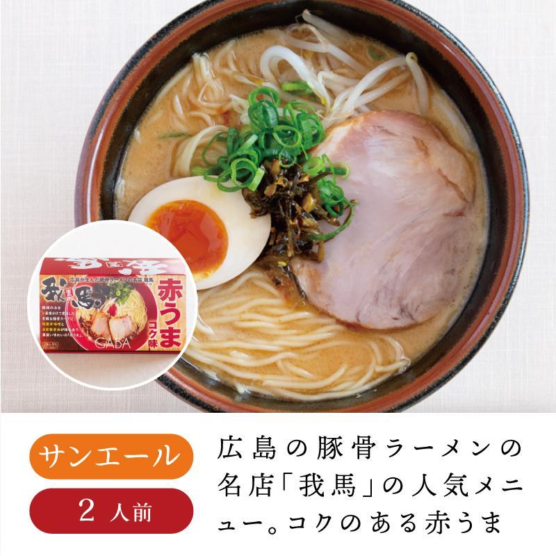 我馬 豚骨ラーメン 赤うま コク味 2食入り 広島|sn-hiroshima