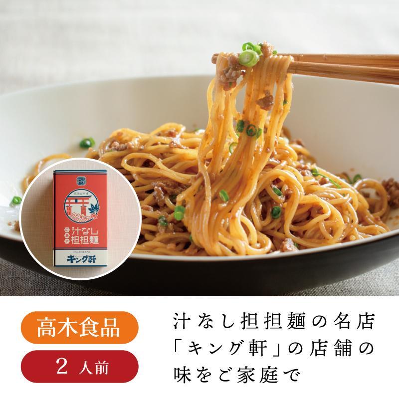 高木食品 キング軒汁なし担担麺 2人前 ひまわりフーズ ご当地グルメ 広島 有名店|sn-hiroshima
