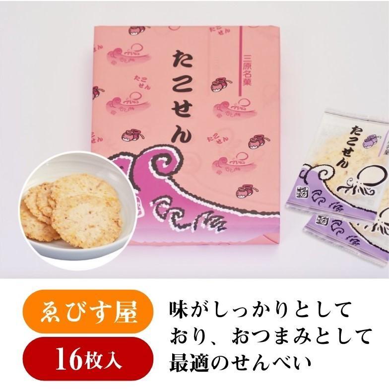 ゑびす屋 たこせん 20枚入 たこ タコ せんべい 広島 広島土産 お菓子 お土産 sn-hiroshima