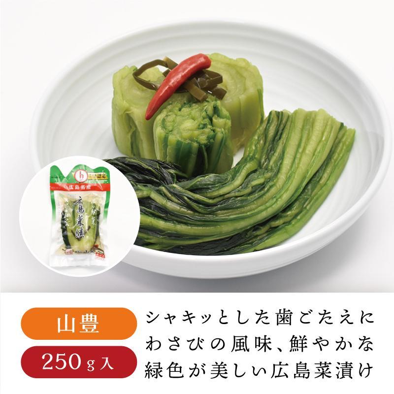 山豊 安藝菜(広島菜漬)250g 広島菜 広島土産 広島 冷蔵|sn-hiroshima