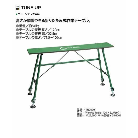 ガリウム GALLIUM ワクシングテーブル(M) TU0070