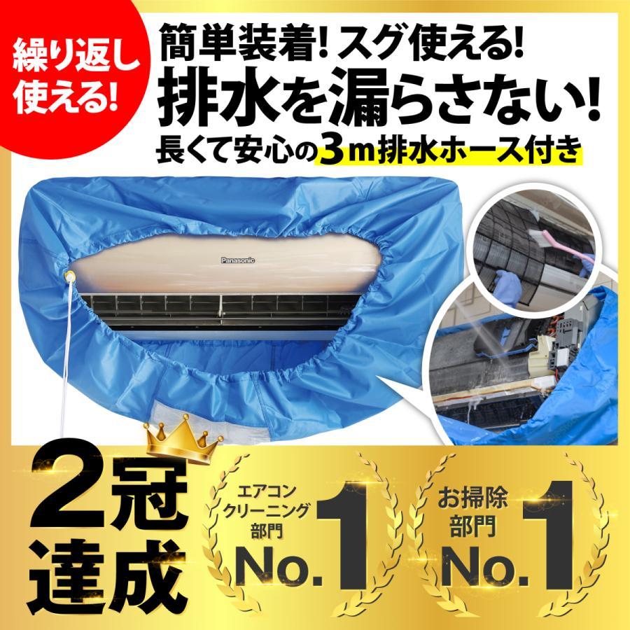 エアコン 洗浄 掃除 クリーニング 用 カバー  ホース長 約3m|snc