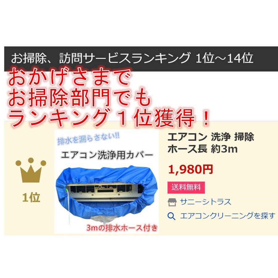 エアコン 洗浄 掃除 クリーニング 用 カバー  ホース長 約3m|snc|12