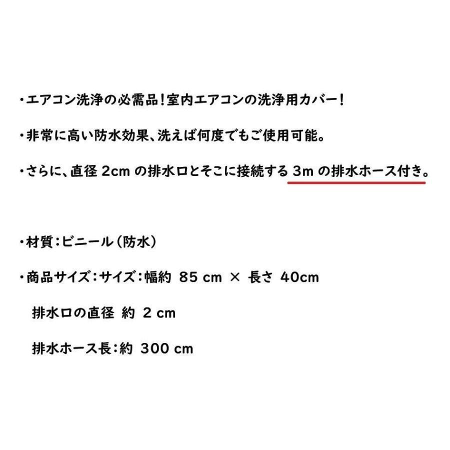 エアコン 洗浄 掃除 クリーニング 用 カバー  ホース長 約3m|snc|04