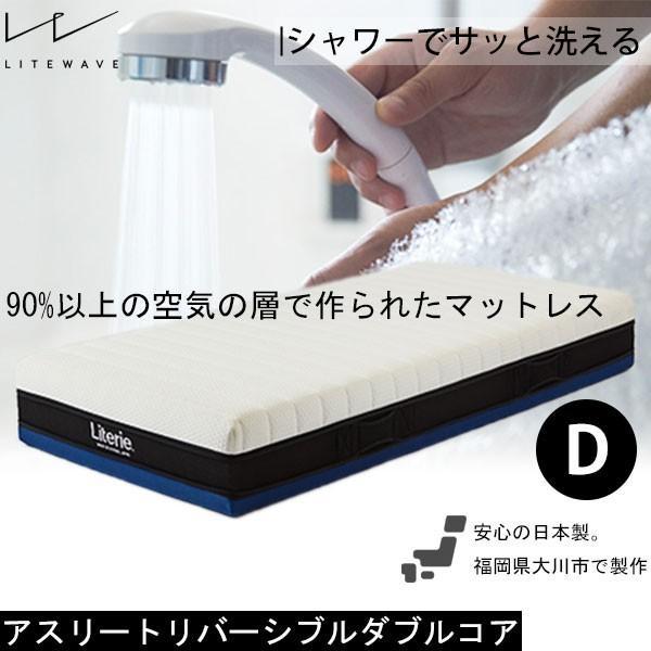マットレス ダブル 洗える モーブル リテリー アスリートリバーシブルダブルコアマットレス 3層構造 硬さ調節可