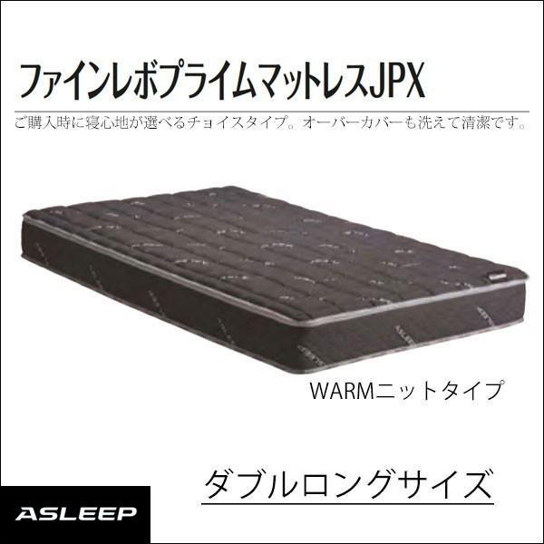 アスリープ マットレス ダブルロング DL ファインレボプライムマットレスJPX ニットタイプ 30年耐久 洗濯 肌触りの良い寝心地 ウレタン