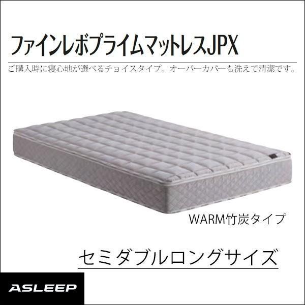 アスリープ マットレス セミダブルロング ML ファインレボプライムマットレスJPX WARM竹炭タイプ 30年耐久 洗濯可 ヒーター 抗菌 防臭