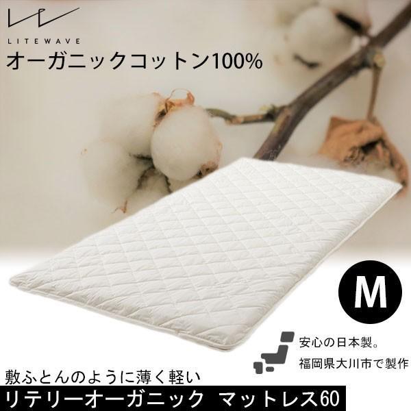 マットレス 敷きふとん セミダブル オーガニック 洗える 子ども 女性向け 肌に優しい コンパクト モーブル リテリーオーガニックマットレス60