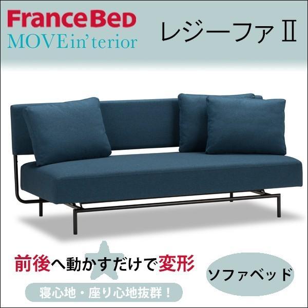 フランスベッド ソファベッド レジーファ2 ブルー グレー スライド式 クッション3個付き 送料無料 引取処分可 組立設置込