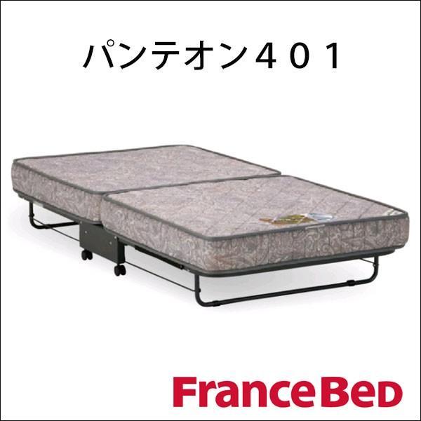 送料無料 引取処分可 納品設置込 フランスベッド パンテオン401 折り畳みベッド マットレス付き キャスター付き