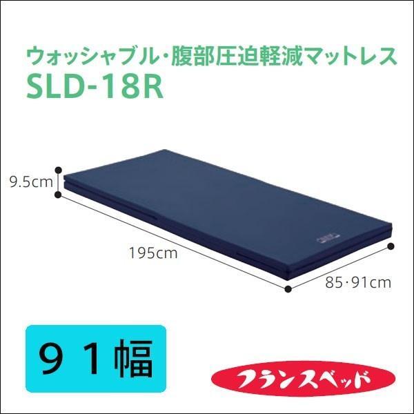 フランスベッド ウォッシャブル 腹部圧迫軽減マットレス SLD−18R 91幅 セミワイド 送料無料