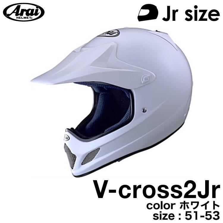 アライV-cross2Jr ホワイト 51-53