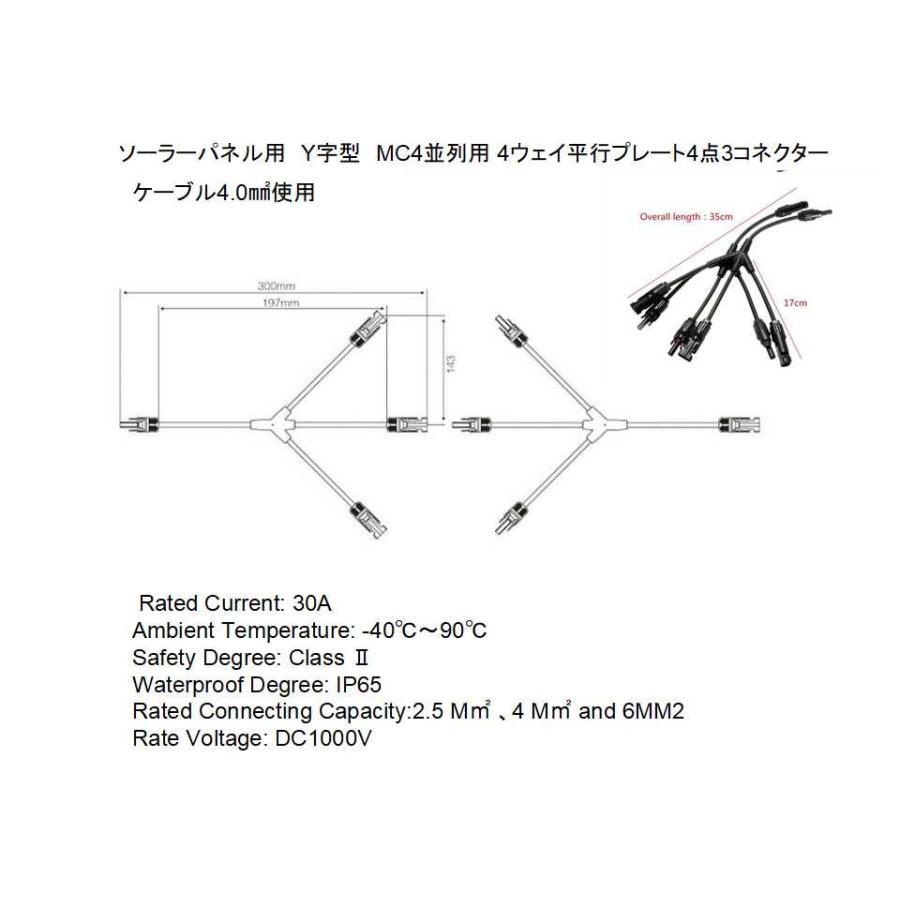 ソーラーパネル用 Y字型 3枝並列用 MC4用 ソーラーパネル 接続ケーブル用 コネクタ−  DIY 車 太陽光パネル ソーラーパネル 発電装置|snowkmu1|04