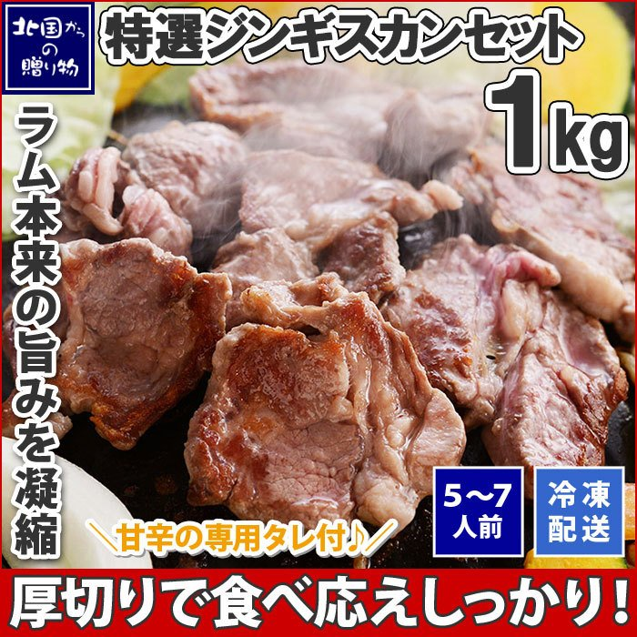 ジンギスカン ラム肉 1kg 北海道 お取り寄せ グルメ ギフト 肉 ホワイトデー お返し バーベキュー 生ラム 肩ロース|snowland