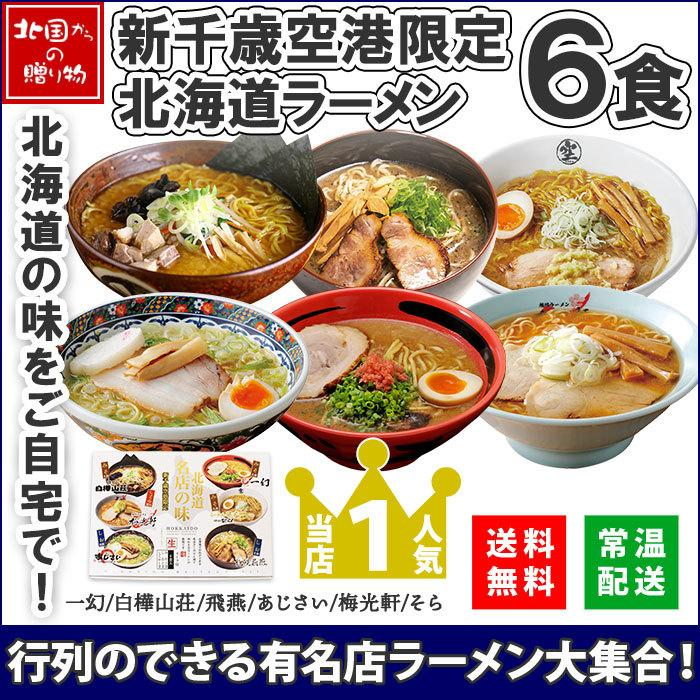 新千歳空港限定 北海道名店の味 6食セット