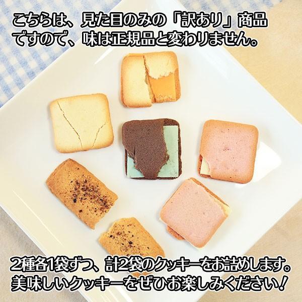訳あり クッキー お菓子 洋菓子 割れ 詰め合わせ セット お取り寄せ スイーツ ポイント消化 送料無 食品 snowland 04