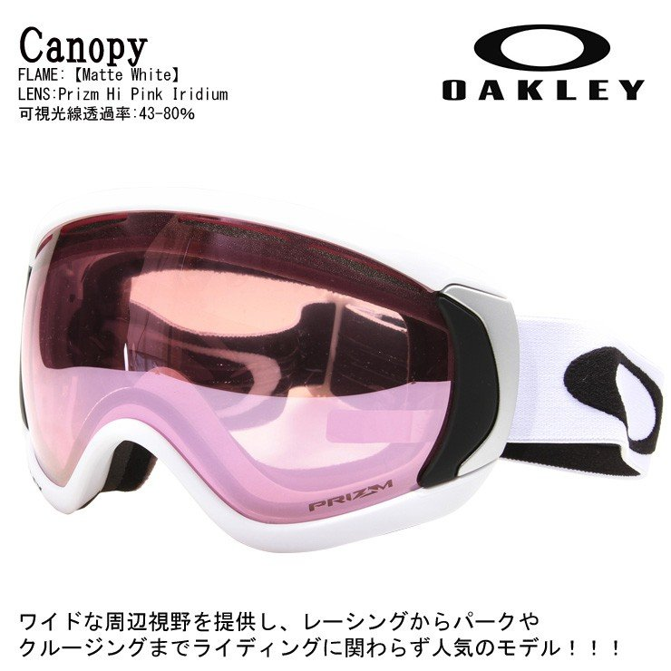 公式 18-19 スキー Hi 2019 OAKLEY 18-19 オークリー Canopy キャノピー [Matte White] Prizm Hi Pink スノーボード スキー ゴーグル, 愛する下着たち!ビーハーツ:00d05c36 --- airmodconsu.dominiotemporario.com