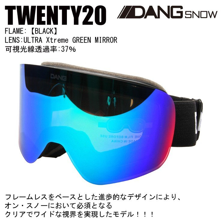 18-19 2019 DANGSNOW ダンスノー TWENTY20 トゥエンティ フレーム: 黒 レンズ:ULTRA Xtreme 緑 MIRROR