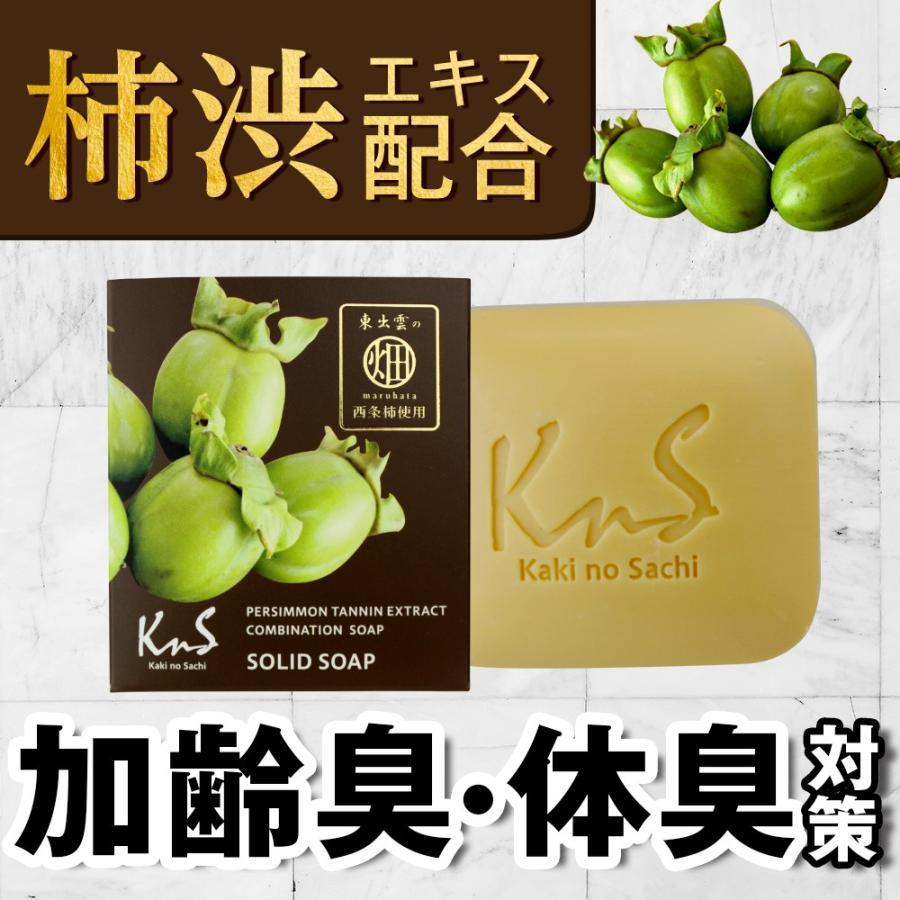 【 KnS 】柿のさち 体臭 加齢臭 対策 薬用 柿渋石鹸 高泡タイプ|soapmax