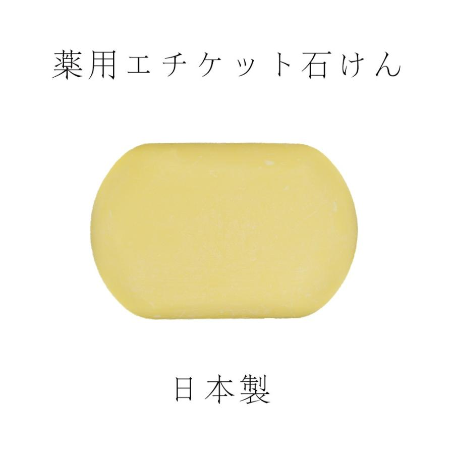 せっけん 体臭 ニキビ予防 薬用 石鹸 消臭タイプのエチケット 石けん 固形 バスソープ 135g 3個入り ニオイ 臭い 対策 お風呂 医薬部外品|soapmax|02