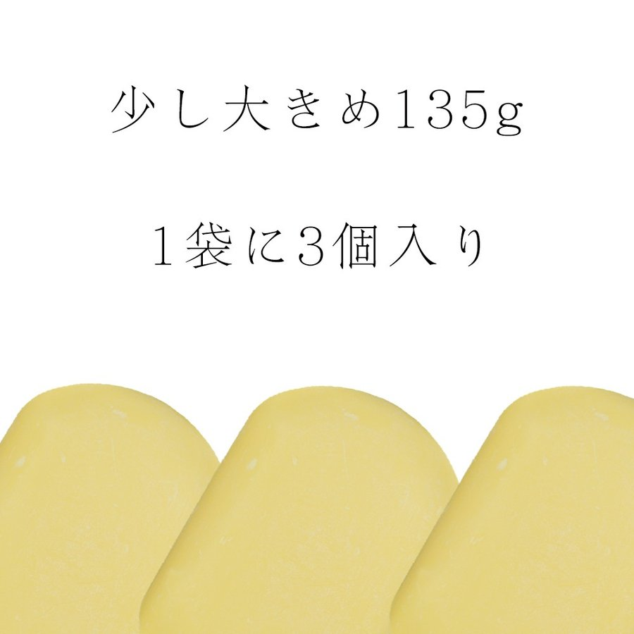 せっけん 体臭 ニキビ予防 薬用 石鹸 消臭タイプのエチケット 石けん 固形 バスソープ 135g 3個入り ニオイ 臭い 対策 お風呂 医薬部外品|soapmax|08
