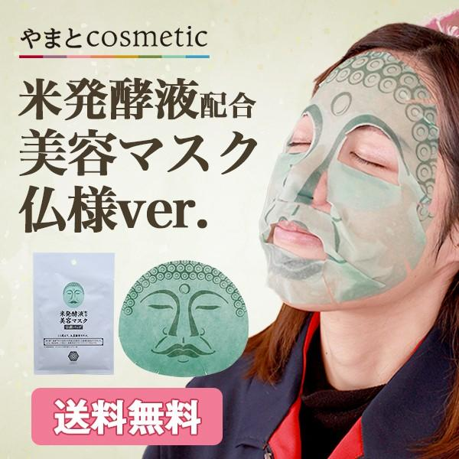 パック フェイス シート マスク 乾燥 保湿 美容 美顔 美容液 スキンケア 送料無料 ハロウィン | やまとコスメティック 米発酵液配合 美容マスク 仏様Ver.|soapmax