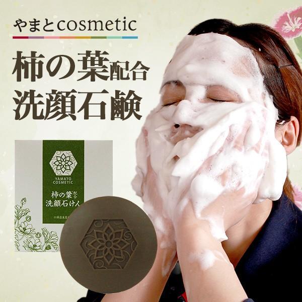 洗顔 石鹸 固形 天然 保湿 美容 柿の葉 配合 やまとコスメティック 柿の葉洗顔石けん 60g|soapmax