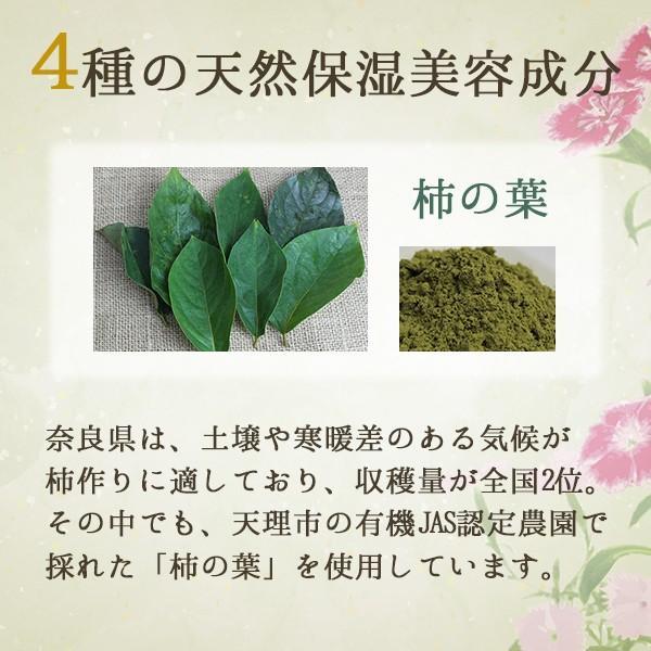洗顔 石鹸 固形 天然 保湿 美容 柿の葉 配合 やまとコスメティック 柿の葉洗顔石けん 60g|soapmax|04