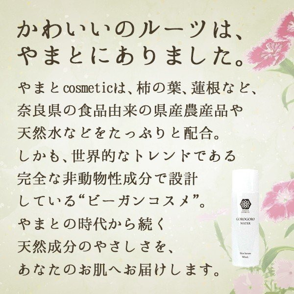 美容液 天然水 保湿 美容 美顔 乾燥肌 スキンケア 柿の葉 名水 | やまとコスメティック ごろごろ水配合美容液 80mL|soapmax|02
