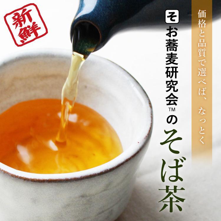 送料無料 そば茶 たっぷり 1kg 業務用 美容 健康茶 妊婦 ダイエット おすすめ 芳醇な香りと深い味わい おいしい なごみ 簡易包装|sobaken-store