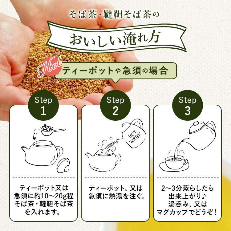 送料無料 そば茶 たっぷり 1kg 業務用 美容 健康茶 妊婦 ダイエット おすすめ 芳醇な香りと深い味わい おいしい なごみ 簡易包装|sobaken-store|05