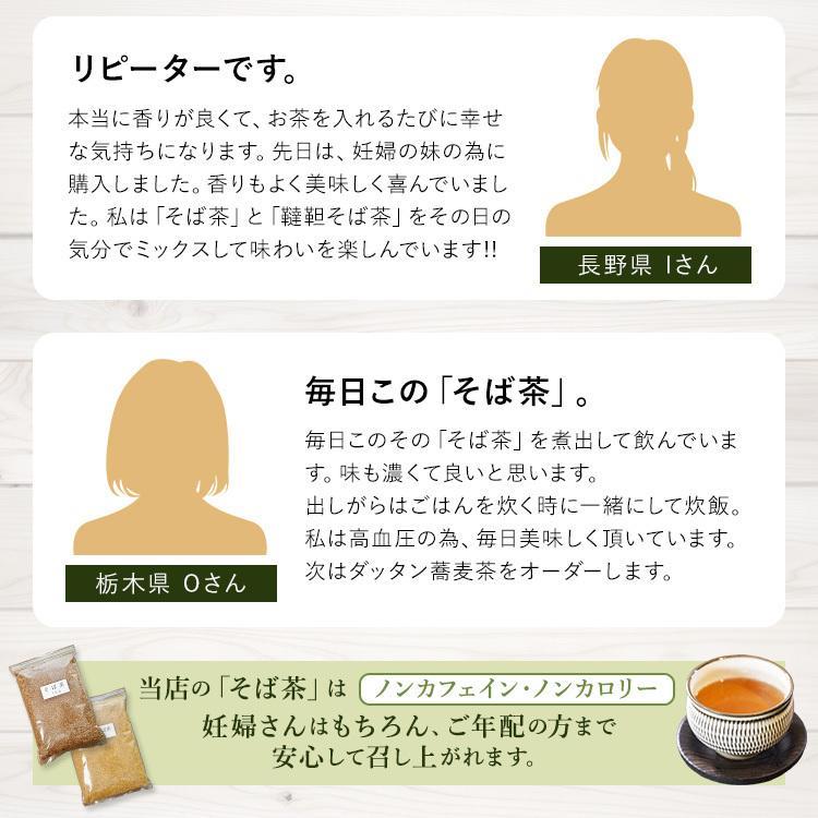 送料無料 そば茶 たっぷり 1kg 業務用 美容 健康茶 妊婦 ダイエット おすすめ 芳醇な香りと深い味わい おいしい なごみ 簡易包装|sobaken-store|04