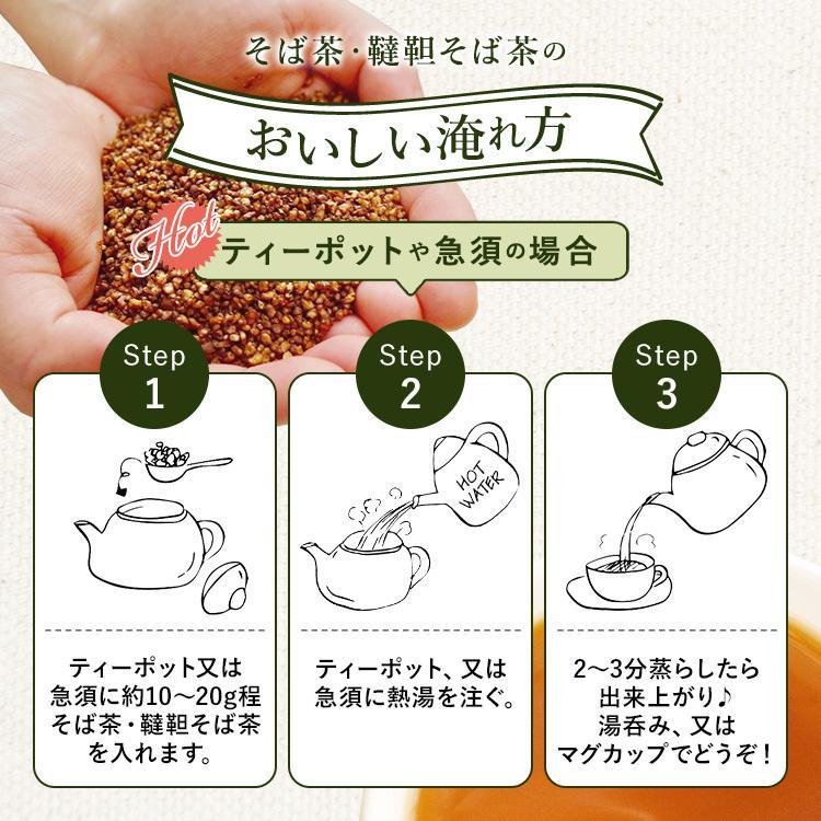 『そば茶』1kg 業務用 香ばしい香りと深い味わい 健康茶 蕎麦茶 人気 おすすめ お取り寄せ 癖になる程 美味しい訳あり 製粉所直送 簡易包装|sobaken-store|05