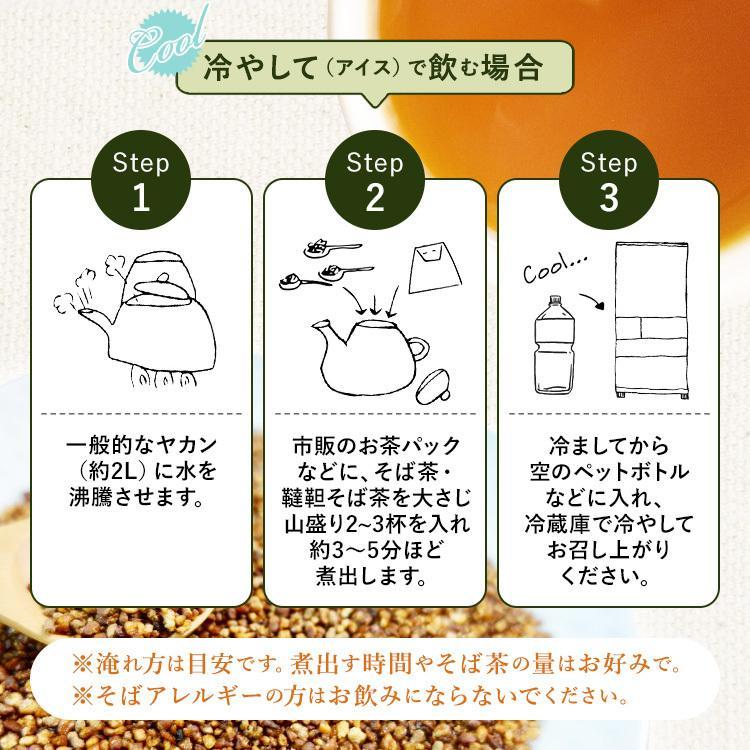 『そば茶』1kg 業務用 香ばしい香りと深い味わい 健康茶 蕎麦茶 人気 おすすめ お取り寄せ 癖になる程 美味しい訳あり 製粉所直送 簡易包装|sobaken-store|06