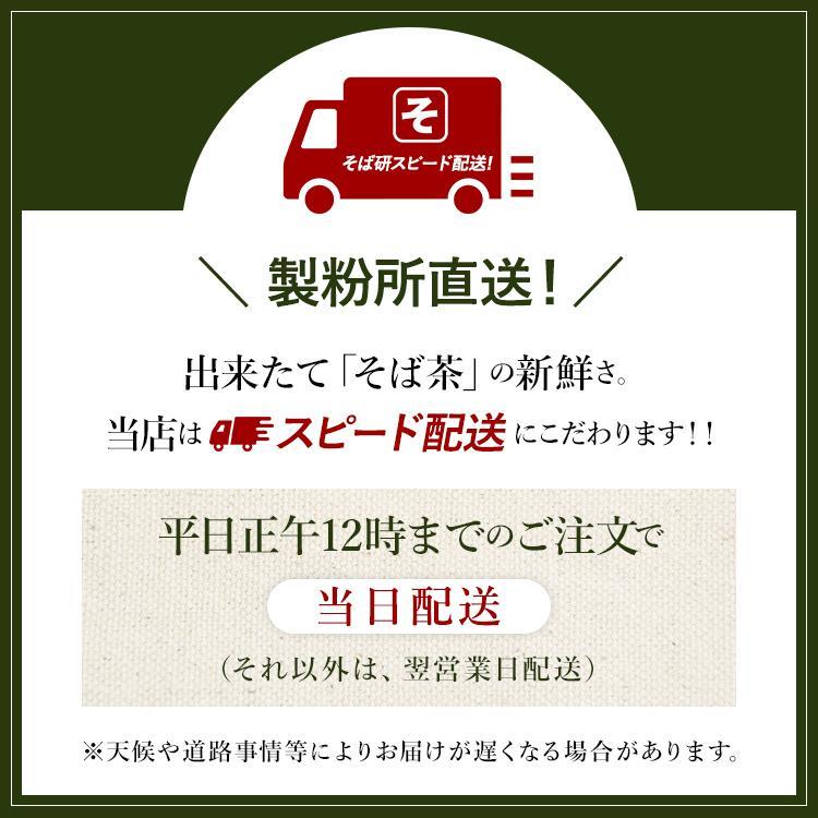 『そば茶』1kg 業務用 香ばしい香りと深い味わい 健康茶 蕎麦茶 人気 おすすめ お取り寄せ 癖になる程 美味しい訳あり 製粉所直送 簡易包装|sobaken-store|07