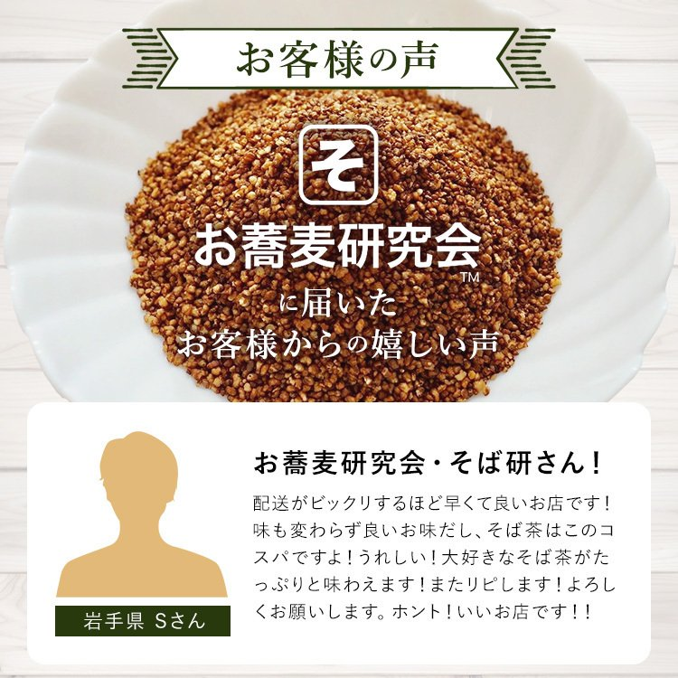 『そば茶』1kg 業務用 香ばしい香りと深い味わい 健康茶 蕎麦茶 人気 おすすめ お取り寄せ 癖になる程 美味しい訳あり 製粉所直送 簡易包装|sobaken-store|02