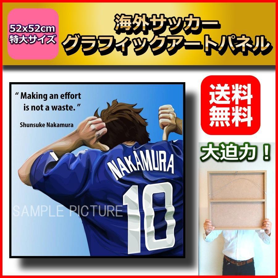 中村俊輔 サッカー日本代表 52x52cm特大サイズ! サッカーグラフィックアートパネル 木製 壁掛け ポスター soccerart2