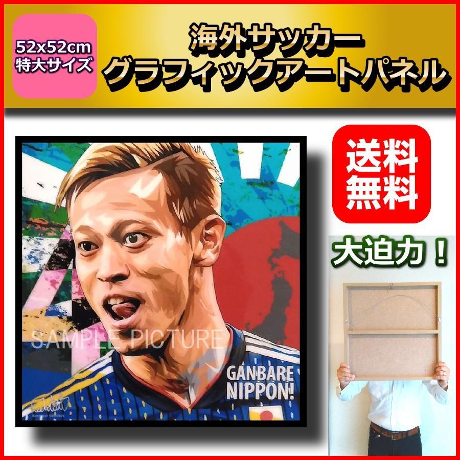 本田圭佑 日本代表 52x52cm特大サイズ! サッカーグラフィックアートパネル 木製 壁掛け ポスター|soccerart2