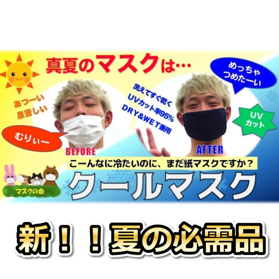 夏マスク ひんやりクールマスク 水で濡らして使う冷感布マスク 2サイズ(大人用&子ども用) 夏用 熱中症対策 アウトドア用 飛沫予防 ウイルス対策|soccerart2|02