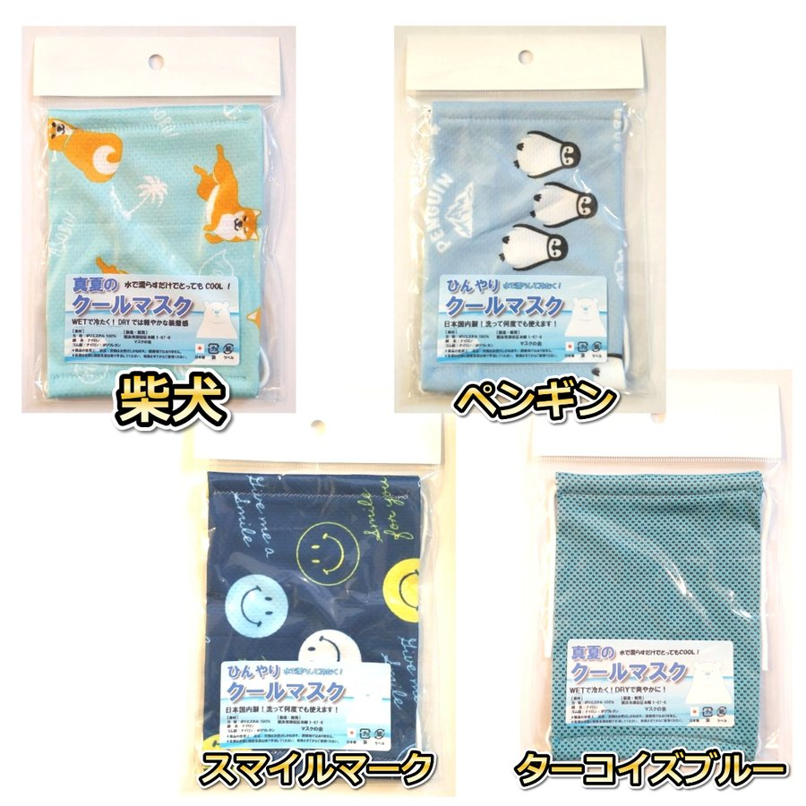 夏マスク ひんやりクールマスク 水で濡らして使う冷感布マスク 2サイズ(大人用&子ども用) 夏用 熱中症対策 アウトドア用 飛沫予防 ウイルス対策|soccerart2|12