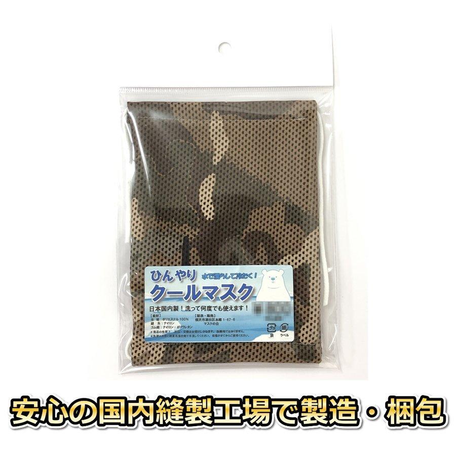 夏マスク ひんやりクールマスク 水で濡らして使う冷感布マスク 2サイズ(大人用&子ども用) 夏用 熱中症対策 アウトドア用 飛沫予防 ウイルス対策|soccerart2|14
