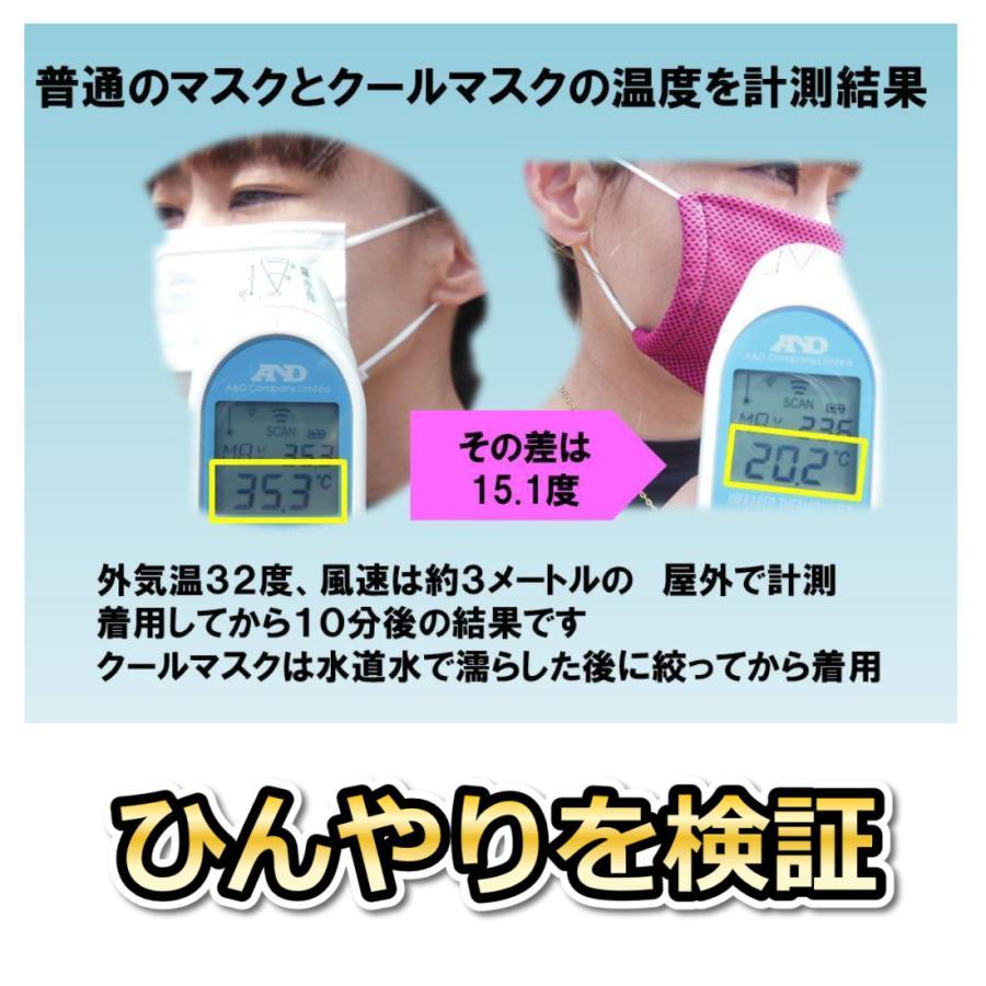 夏マスク ひんやりクールマスク 水で濡らして使う冷感布マスク 2サイズ(大人用&子ども用) 夏用 熱中症対策 アウトドア用 飛沫予防 ウイルス対策|soccerart2|05