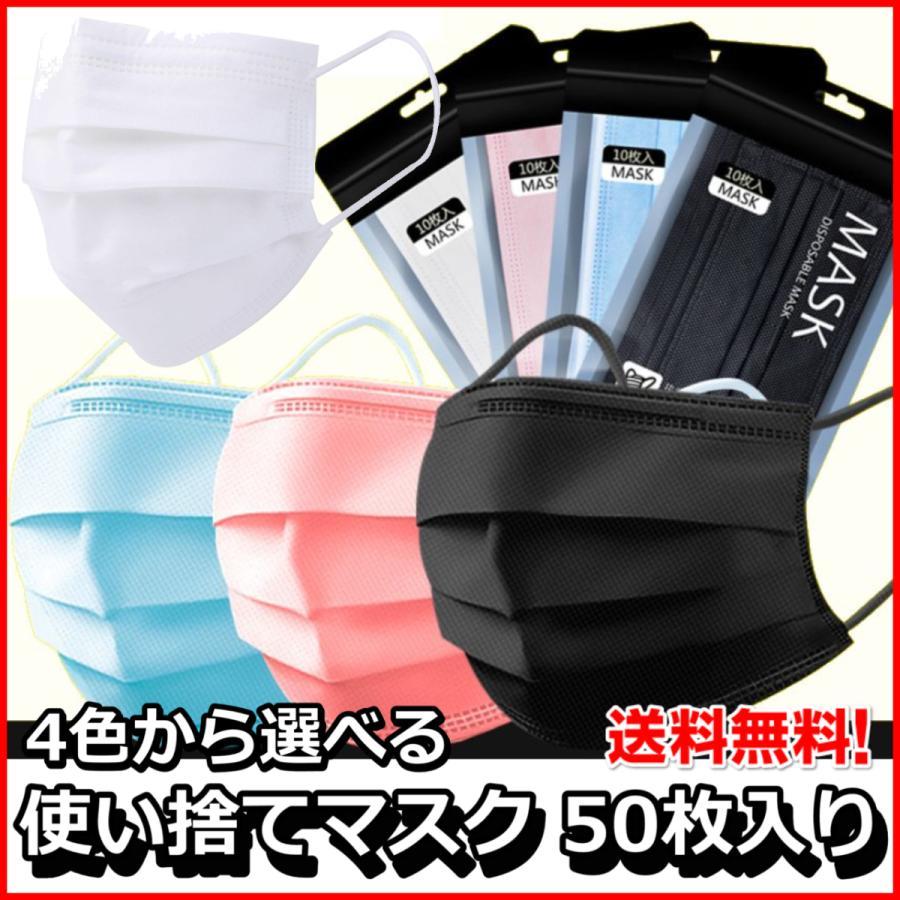 マスク 不織布 使い捨て 50枚入 (10枚パックx5セット) 全4色あり ブラック ピンク ブルー 大人用男女兼用 3層フィルター 飛沫予防 ウイルス対策 黒 青|soccerart2