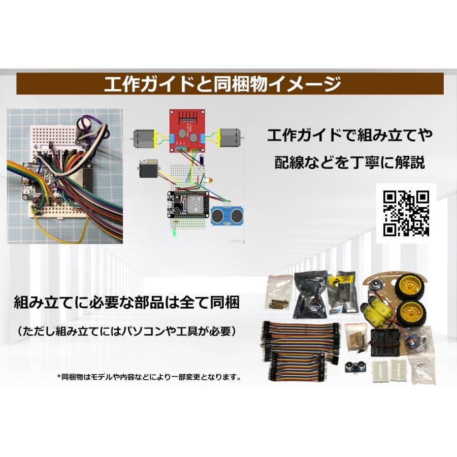 sLab-Car(エスラボ・カー)スマートロボットカー【Scratch・Arduino対応】スターターキット《IoT電子工作・プログラミング教育教材》 (標準)|socinno|05