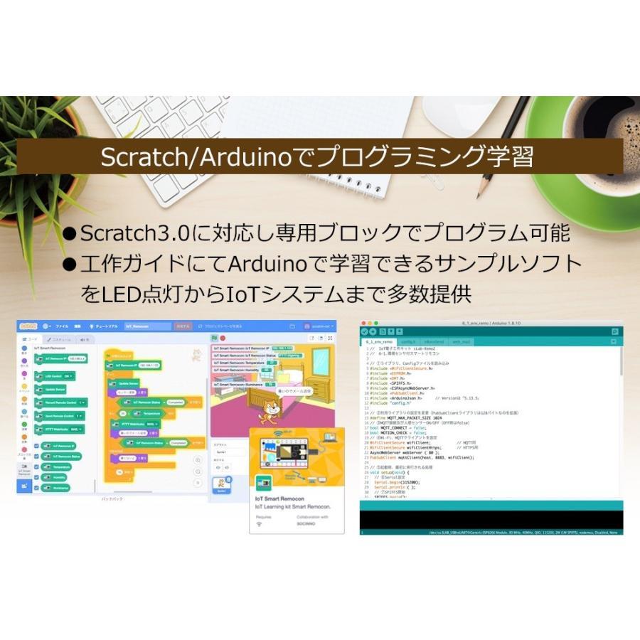 スマートリモコン「sLab-Remo2」(エスラボリモ2)【Scratch・Arduino対応】環境センサ・カメラ付《IoT電子工作・AI学習・プログラミング》|socinno|04