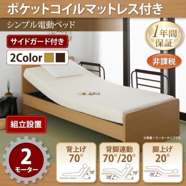 〔組立設置付〕 介護ベッド シングル 〔2モーター/ポケットコイルマットレス付き〕 シンプル電動ベッド