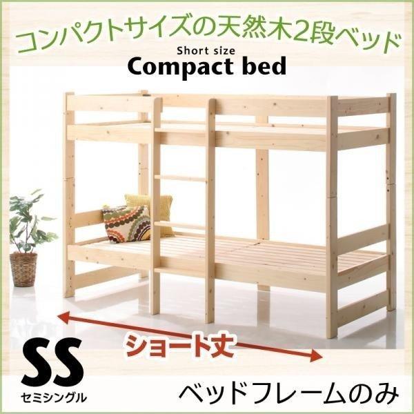 二段ベッド コンパクト ショート丈 〔セミシングル/ベッドフレームのみ〕 天然木 子供用2段ベッド